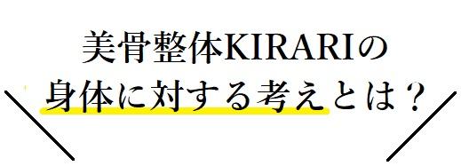 美骨整体KIRARIの身体に対する考えとは?