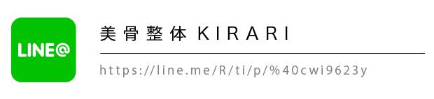 line@  美骨整体KIRARI