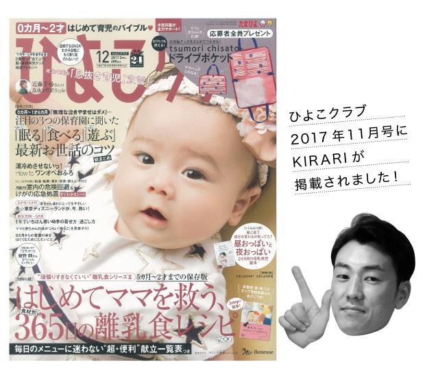ひよこクラブ2017年11月号にKIRARIが掲載されました!