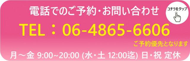 まずは、お電話にて気軽にご相談ください。06-4865-6606 予約優先制
