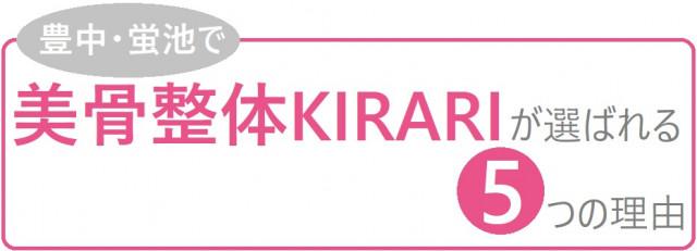 豊中・蛍池で美骨整体KIRARIが選ばれる5つの理由