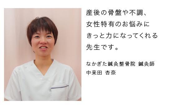 産後の骨盤や不調、女性特有のお悩みにきっと力になってくれる先生です。 なかぎだ鍼灸整骨院 鍼灸師 中来田杏奈