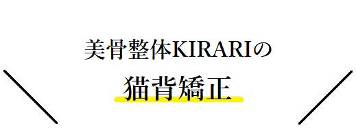 美骨整体KIRARIの猫背矯正