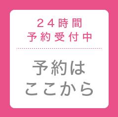 24hネット予約