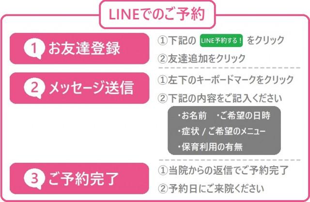 LINEでのご予約