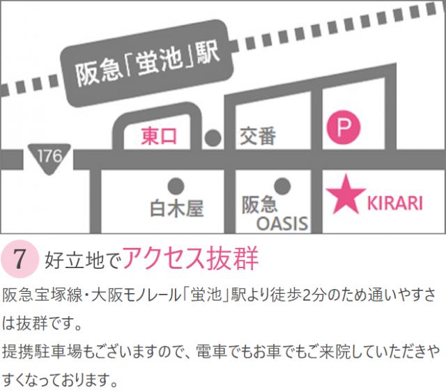 7好立地でアクセス抜群 阪急宝塚線・大阪モノレール「蛍池」駅より徒歩2分のため通いやすさは抜群です。 提携駐車場もございますので、電車でもお車でも気軽にご来院いただけます。