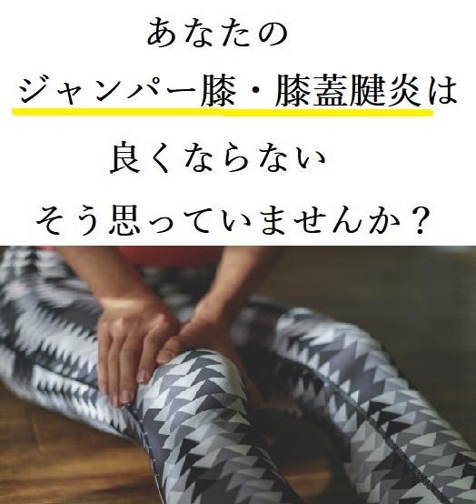 あなたのジャンパー膝・膝蓋腱炎は良くならない そう思っていませんか?